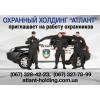 Охрана автозаправок