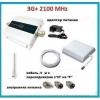 3g комплект для усиления мобильной связи в офисе,  квартире 2100 МГц