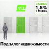 Кредит в залог недвижимости без справки о доходах Днепр
