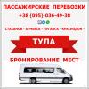 Автобусы в Тулу из Луганска, Алчевска, Стаханова, Краснодона