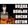 Водка, Коньяк, Виски оптом. Доставка по Украине. Лучшие цены.