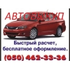 Автовыкуп - Быстро выкупим Ваш автомобиль.