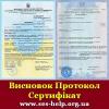 2019 Висновок СЕС Держпрод спожив служба Сертифікат