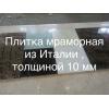 Мрамор полированный слябы и плитка , недорого от собственника В продаже мраморные слябы по хорошей цене, производство Италия