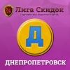 Размещение рекламы на сайтах по Днепропетровску
