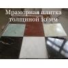 Мраморная итальянская плитка - недорого . Киев . Толщина 10 и 20 мм. Белая , черная, бирюзовая. коричневая , бежевая