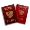 Гражданство РФ.