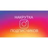 Накрутка подписчиков и лайков в Instagram •Накрутка Инстаграм• Дешево