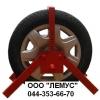 Блокиратор колес, фиксатор колеса