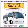 Ежедневно автобусы Луганск - Калуга - Луганск.
