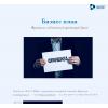 Бизнес план под заказ: написание, разработка - uknd