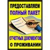 Оформлю отчетные документы о проживании в г.  Мариуполе