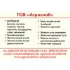 Ячменная мука перловая оптом по Украине