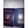 Паспорт гражданина Украины, загранпаспорт, купить