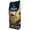 Кофе Ambassador Crema. (Германия) АКЦИЯ 10+1