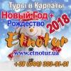 New Туры 2018 Карпаты Новый год и Рождество