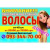 Продать волосы в Николаеве дорого Скупка волос Николаев