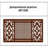 Декоративная решетка ART-008