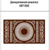 Декоративная решетка ART 006 для батарей из МДФ