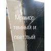 Черный мрамор и бежевый мрамор из Испании