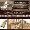 Киев 2020 ООО АПОЛЛО. доска сухая столярная.