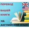 Профессиональный перевод Вашей книги на английский язык