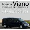Аренда микроавтобуса в Ереване