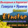 Киев 2019 Этнотур Туры в Карпаты, Говерла и Яремча