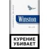 Оптом сигареты с Украинским акцизом и последним мрц Winston