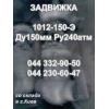 Чеховская задвижка Ду 150 , Ру 240 - электроприводная - 1012-150-Э , 2 шт, поставка + монтаж , опыт работ