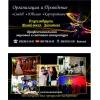 Тамада+Музыка на свадьбах, корпоративах в Каховке и Херсонской об